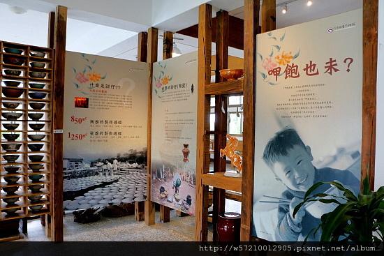 台灣碗盤博物館.JPG