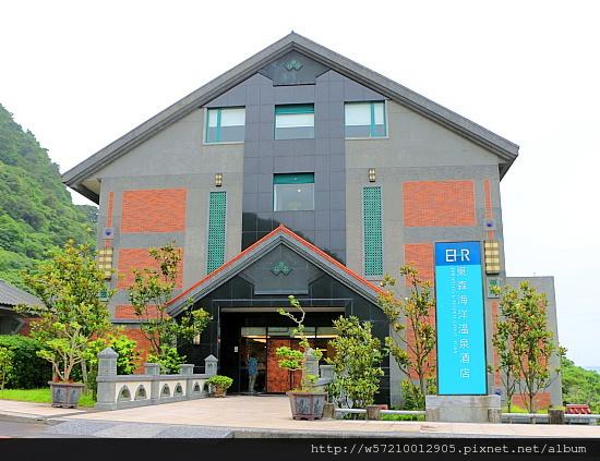 宜蘭東森海洋溫泉酒店 (3).JPG