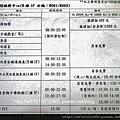 宜蘭東森海洋溫泉酒店 (31).JPG
