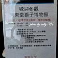 河東堂獅子博物館 (5).JPG