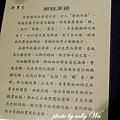 河東堂獅子博物館 (30).JPG