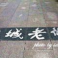 頭城老街 (24).JPG