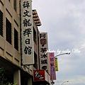 頭城老街 (37).JPG