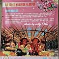 味衛佳柿餅觀光農場 (4).JPG