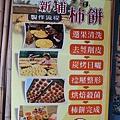 味衛佳柿餅觀光農場 (54).JPG