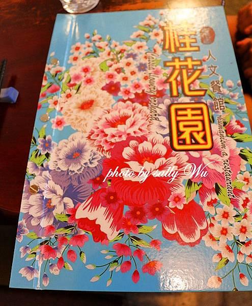 桂花園人文客家餐廳 (28).JPG