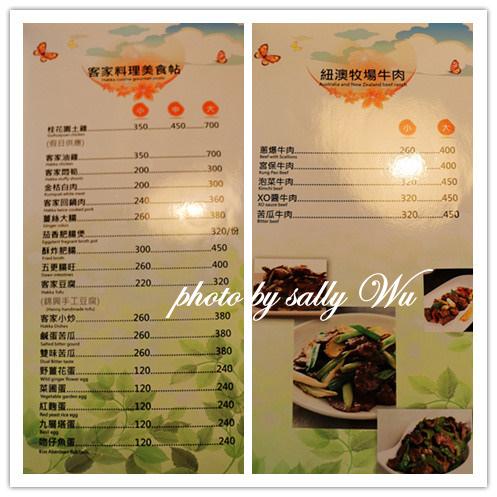 桂花園人文客家餐廳 (30).jpg