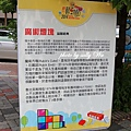 新竹積木展 (5).JPG