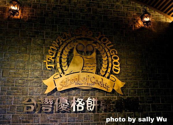 台灣優格餅乾學院 (1).JPG