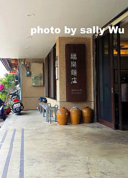 福樂麵店 (4).jpg
