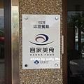 福樂麵店 (6).jpg