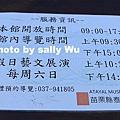 泰安鄉泰雅原住民文化產業區 (9).JPG