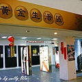 花蓮酒廠 (6).JPG