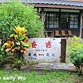 鐵道藝術村 (8).JPG