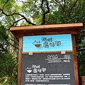 薰衣草森林明德店 (62).JPG