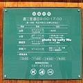 四方鮮乳酪故事館 (3).JPG