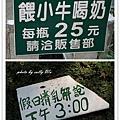 四方牧場 (15).jpg