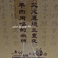 嘉義民雄松山土窯羊肉 (21).JPG
