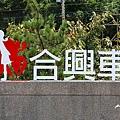 合興車站 (1).JPG