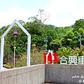 合興車站 (18).JPG