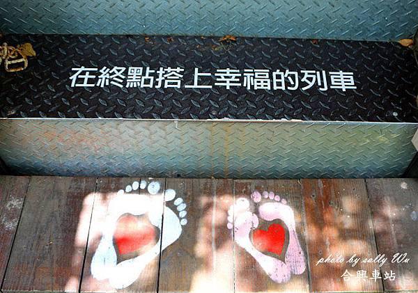 合興車站 (24).JPG