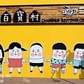 百寶村 (9).JPG
