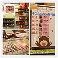 大湖巧克力雲莊 (25).jpg
