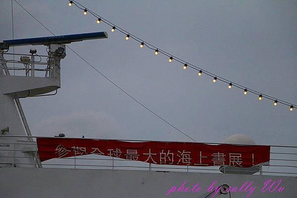 台中港望道號 (2).JPG