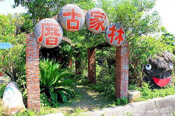 林家古厝農場 (1).JPG