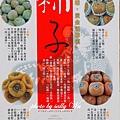 2015新埔味衛佳柿子 (1).JPG