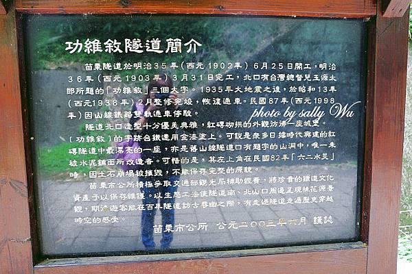 苗栗功維敘隧道 (11).JPG