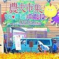 新社花海 (13).JPG