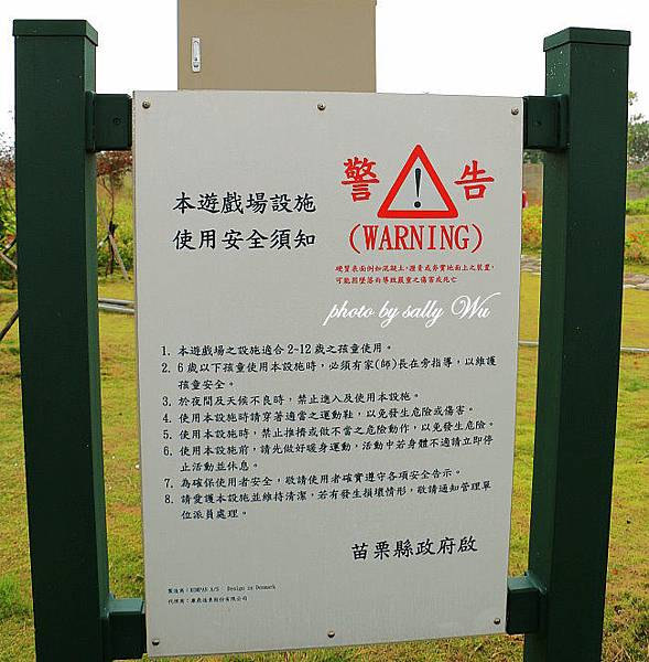 苗栗高鐵公園 (26).JPG
