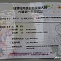 竹東動漫園區 (21).JPG