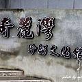 奇麗灣珍奶文化館 (2).JPG