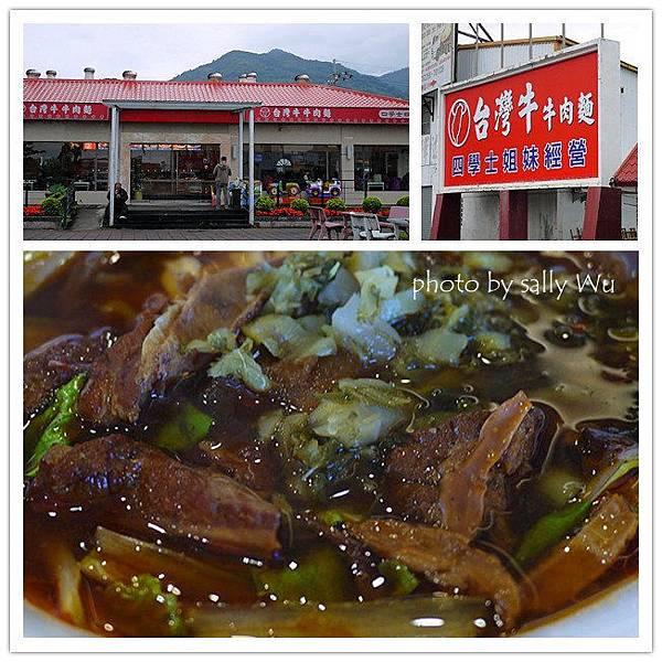 台灣牛牛肉麵 (1).jpg