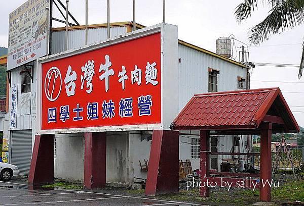 台灣牛牛肉麵 (3).JPG
