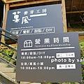 竹東菓風麥芽工房 (4).JPG