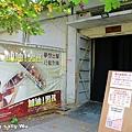 十鼓文創園區 (54).JPG