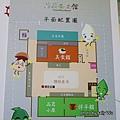 菇菇茶米館 (4).JPG