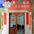 菇菇茶米館 (37).JPG