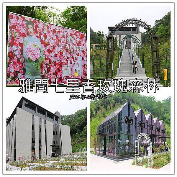 雅聞七里香玫瑰森林 (1).jpg