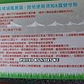 宜蘭長埤湖 (19).JPG