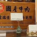 葉記東方葉牛肉坊 (16).JPG