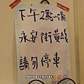 葉記東方葉牛肉坊 (37).JPG