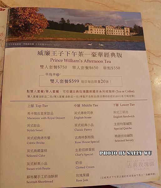 古典玫瑰園 (12).JPG