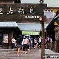 台東池上一日遊 (19).JPG