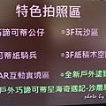 巧克力共和國 (26).JPG