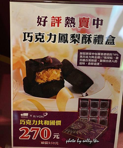 巧克力共和國 (53).JPG
