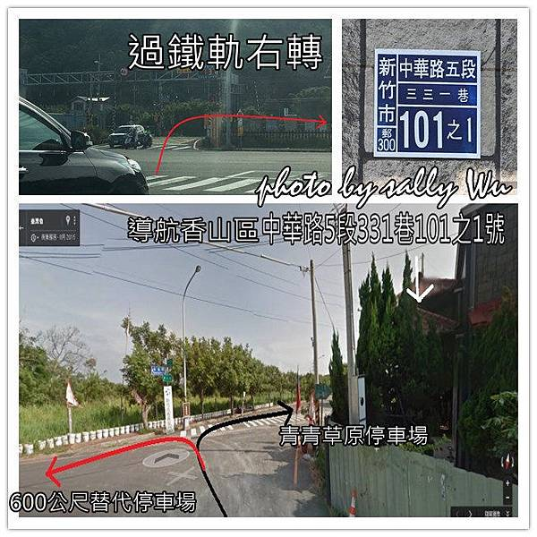 新竹青青草原溜滑梯地址 (2).jpg